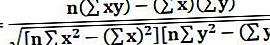 R Fórmula quadrada